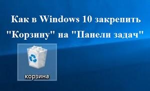 Как в Windows 10 закрепить Корзину на Панели задач?
