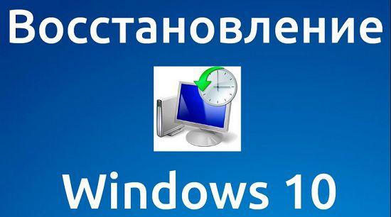 Как восстановить систему Windows 10