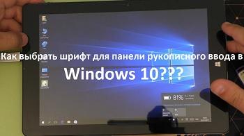 Как выбрать шрифт для панели рукописного ввода в Windows 10?