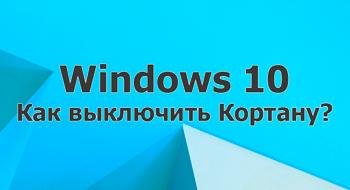 Как выключить Кортану в Windows 10?