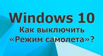 Как выключить «Режим самолета» на Windows 10?