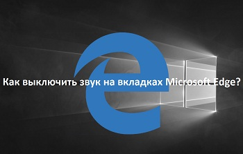 Как выключить звук на вкладках Microsoft Edge?