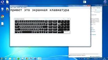 Как выключить звуки сенсорной клавиатуры в Windows 10