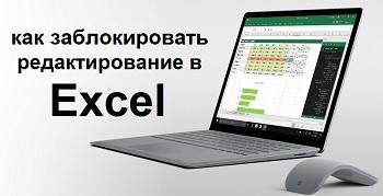 Как заблокировать редактирование в Excel?