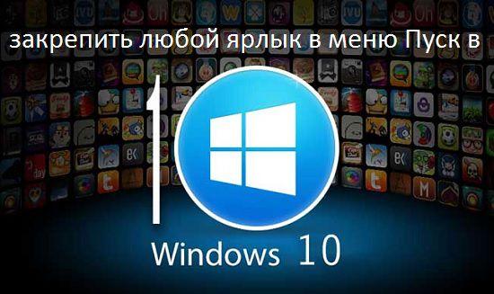 Закрепить любой ярлык в меню Пуск в Windows 10