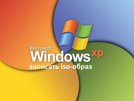 Как записать iso-образ Windows XP на диск