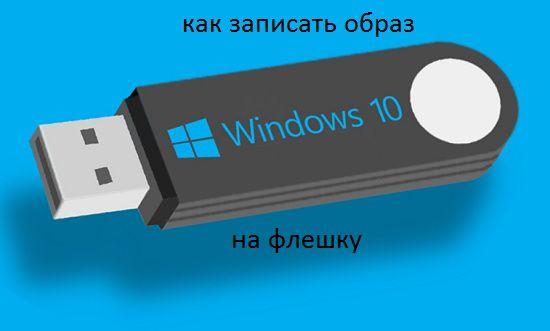 Как записать образ Windows 10 на флешку