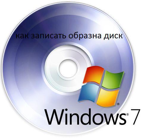 Как записать образ Windows 7 на диск