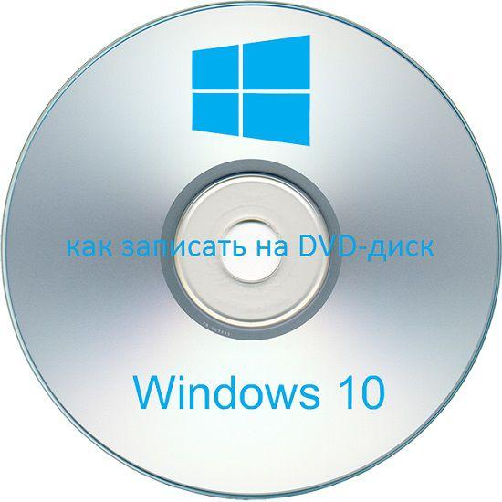 Как записать Windows 10 на DVD-диск