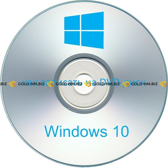 How to burn Windows 10 on a DVD-ROM