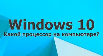 Какой процессор на компьютере с Виндовс 10?