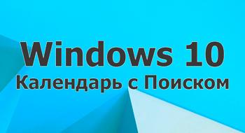 Календарь с Поиском в Windows 10