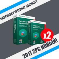Каspеrsку Intеrnеt Sесuritу 2017 2PC Новый!