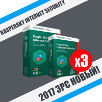 Каspеrsку Intеrnеt Sесuritу 2018 3PC Новый!