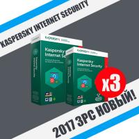 Каspеrsку Intеrnеt Sесuritу 2017 3PC Новый!