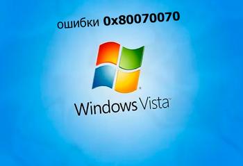 Код ошибки 0x80070070 при установке Windows Vista