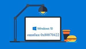Код ошибки 0x80070422 в Windows 10