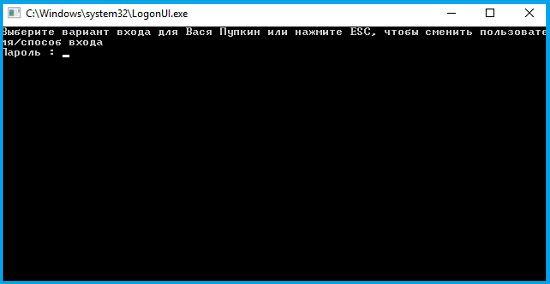 Командная строка в Windows 10 Anniversary взамен экрану входа