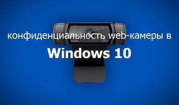 Конфиденциальность web-камеры в Windows 10