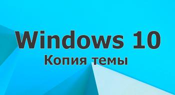 Копия темы в Windows 10
