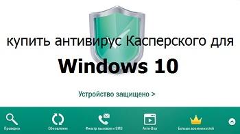 Купить антивирус Касперского для Windows 10