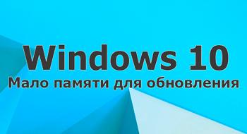 Мало памяти для обновления Windows 10