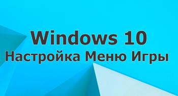 Настройка Меню Игры в Windows 10
