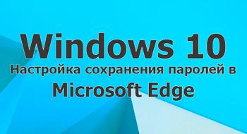Настройка сохранения паролей в Microsoft Edge