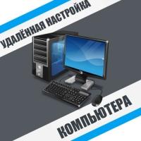 Настройка компьютера через удаленный доступ