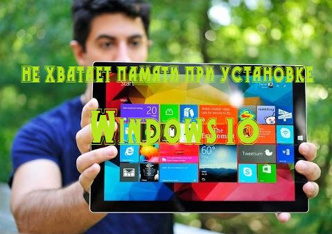 Не хватает памяти при установке Windows 10