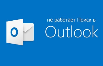 Не работает Поиск в Outlook