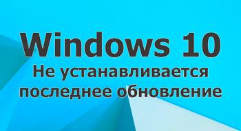Не устанавливается последнее обновление Windows 10