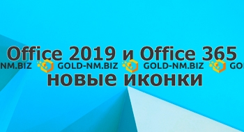 New icons for Office 2019