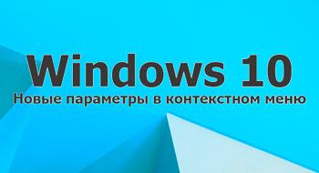 Новые параметры в контекстном меню Windows 10