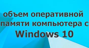 Объем оперативной памяти компьютера с Windows 10