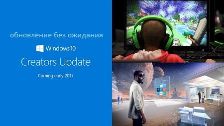 Обновление до Windows 10 Creators Update без ожидания