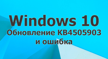 Обновление KB4505903 и ошибка в Windows 10