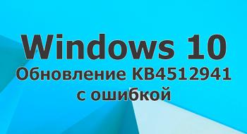 Обновление KB4512941 с ошибкой