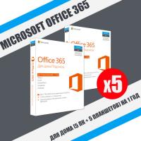 Microsoft Office 365 для Дома 5 ПК+ 5 планшетов, 1 год