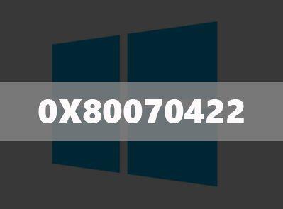 Ошибка 0x80070422 в Windows 10