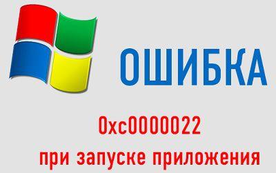 Ошибка 0xc0000022 в Windows 10 при старте