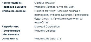 Ошибка 193 0XC1 в Windows 8