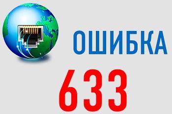 Ошибка 633 в Windows 10