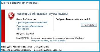 Ошибка обновления 0x80073712 в Windows 10