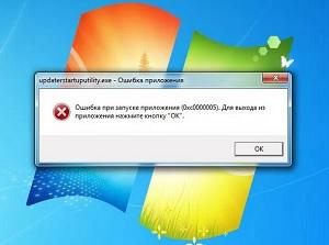 Ошибка при запуске приложения 0xc0000005 в Windows 10