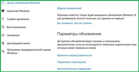 Отключаем «Центр обновления Windows 10» - использовать инсайдерские версии