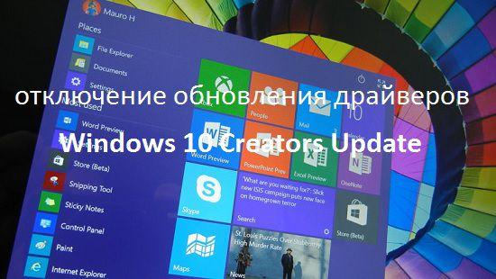 Отключение обновления драйверов Windows 10 Creators Updаte