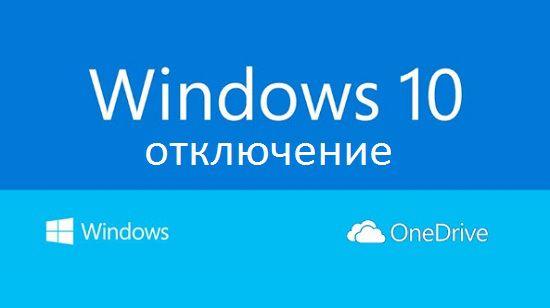 Отключение OneDrive в Windows 10