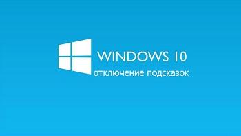 Отключение подсказок в Windows 10