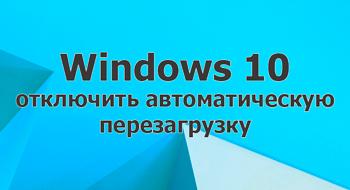 Отключить автоматическую перезагрузку в Windows 10